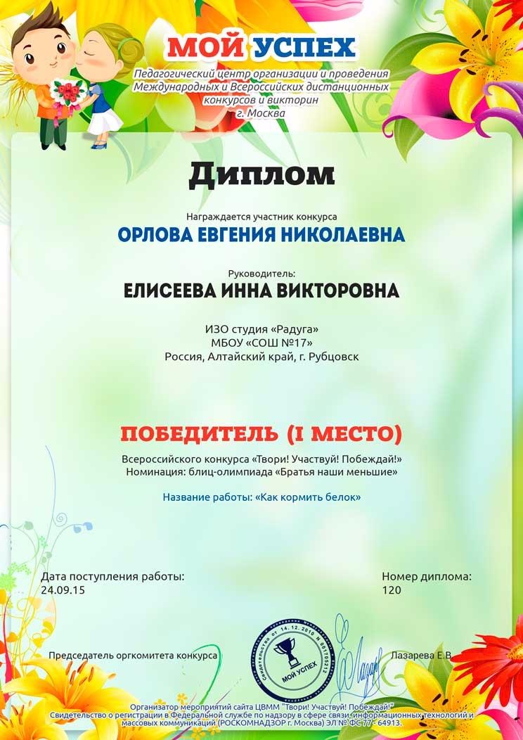 Викторины конкурсы для педагогов