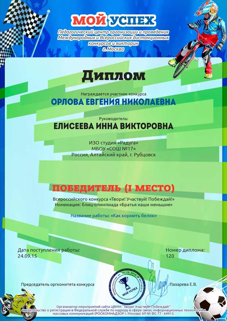 Конкурс лимпопо для педагогов и детей 2017