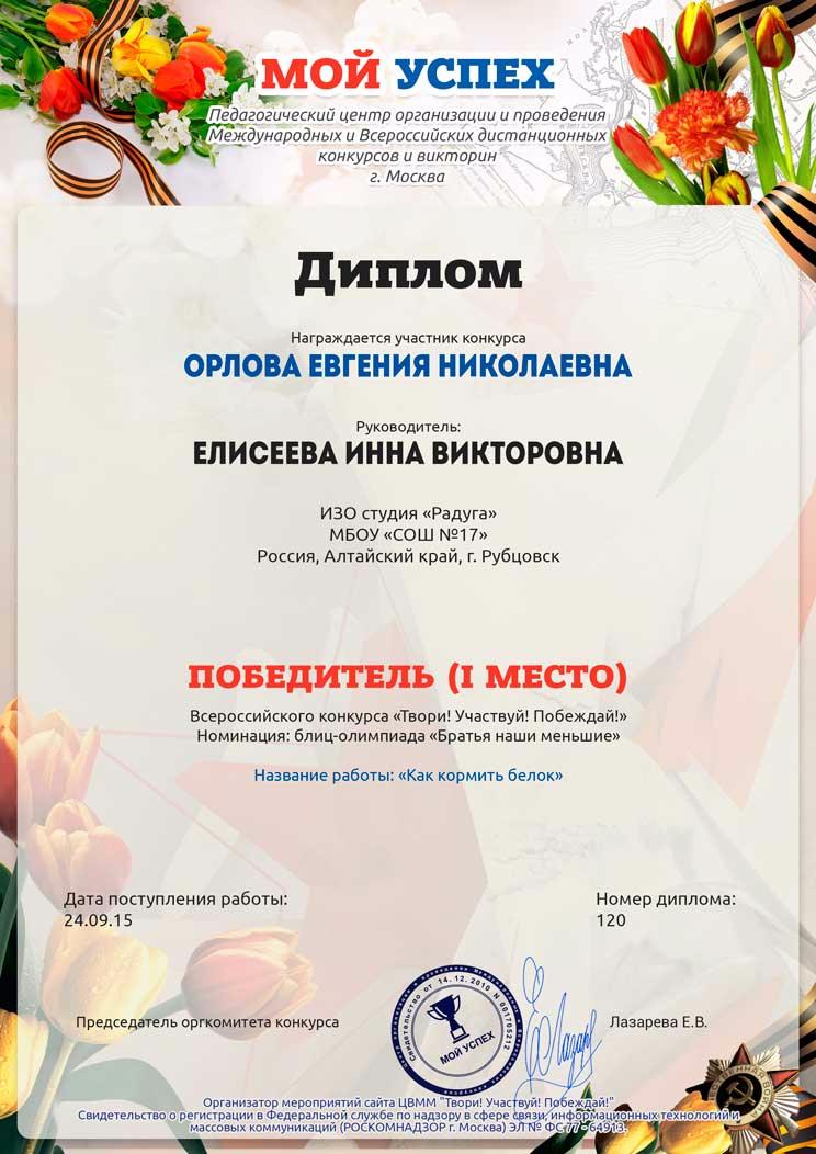 Сайт педагогический успех всероссийский конкурс